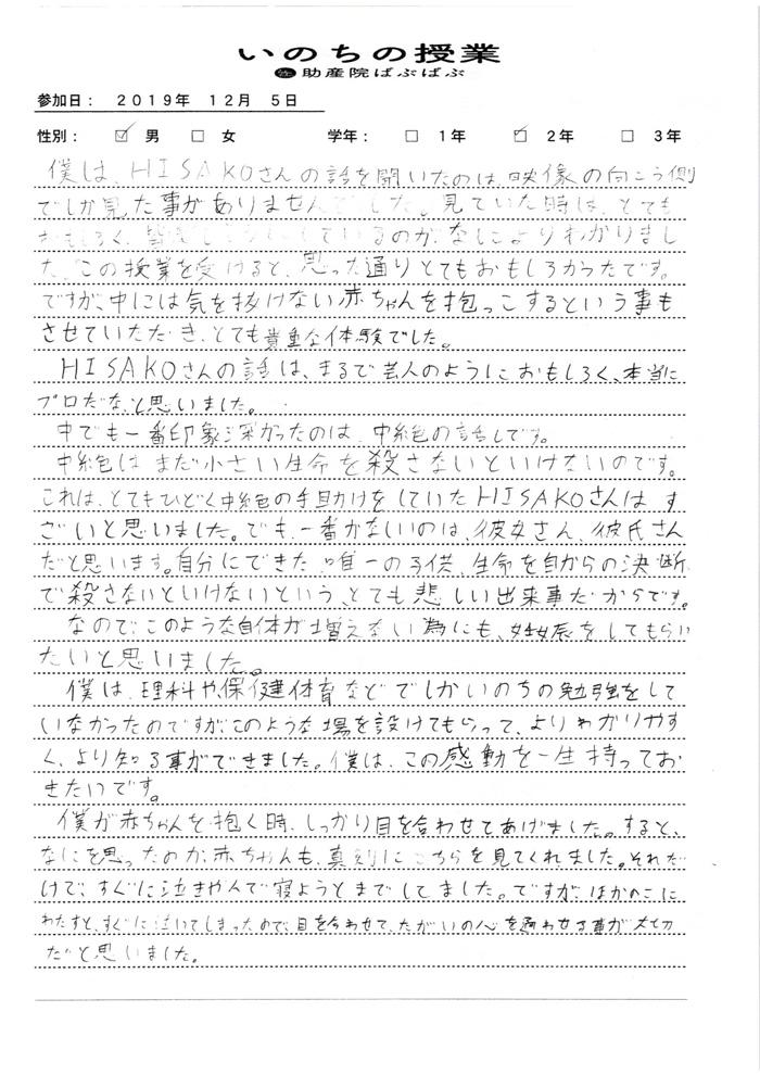 e892957014edf6950527dc09130dcb05 - 『いのちの授業』全校生の感想(小坂井中学校)