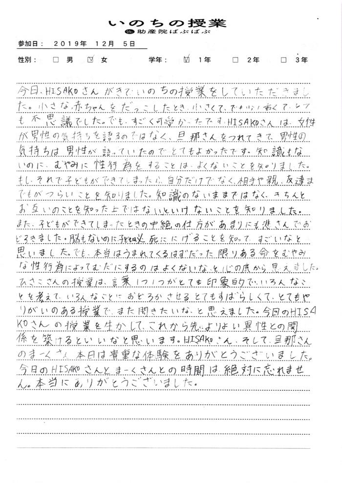 ee95c3d833b942e83676abec1fe84b0b - 『いのちの授業』全校生の感想(小坂井中学校)