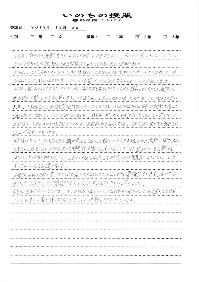 f1c2c533d92fae27a316da9f37b8aebc - 『いのちの授業』全校生の感想(小坂井中学校)