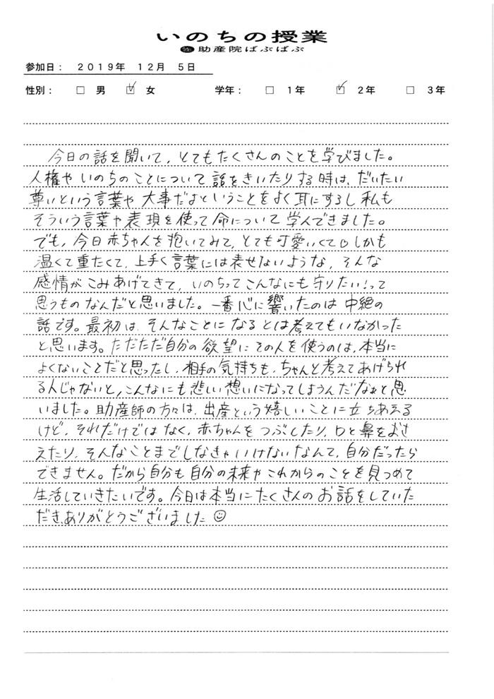 f29a2517a8c59afe9636706d3ce47e4b - 『いのちの授業』全校生の感想(小坂井中学校)