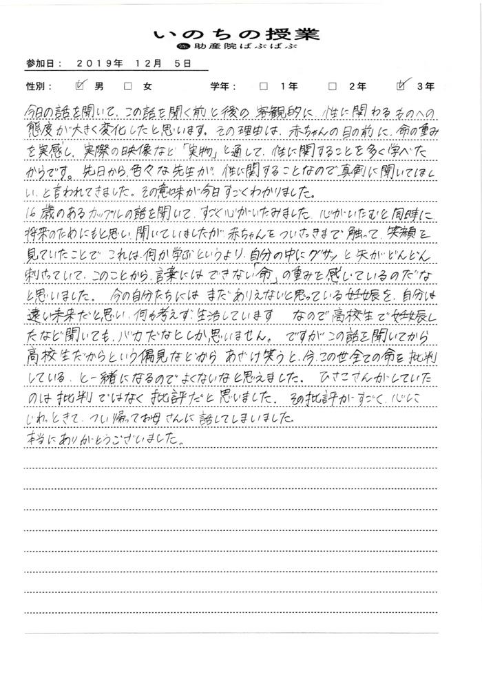 f5a9508cf7776b034f8974f03dabfb6c - 『いのちの授業』全校生の感想(小坂井中学校)