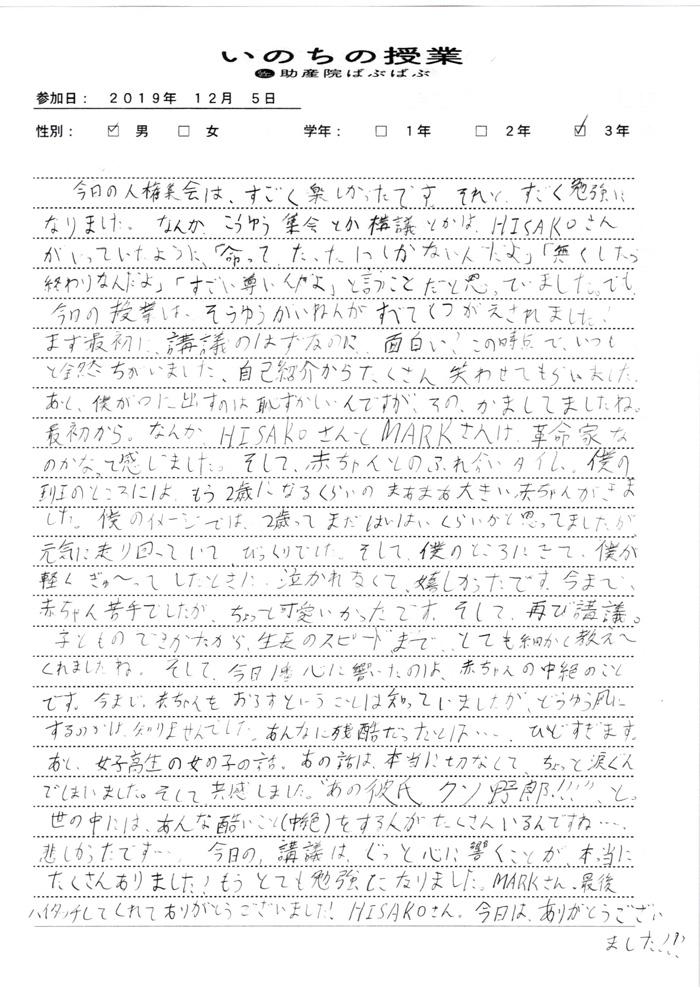 f8e965ac02f2794b72af883f648bea31 - 『いのちの授業』全校生の感想(小坂井中学校)