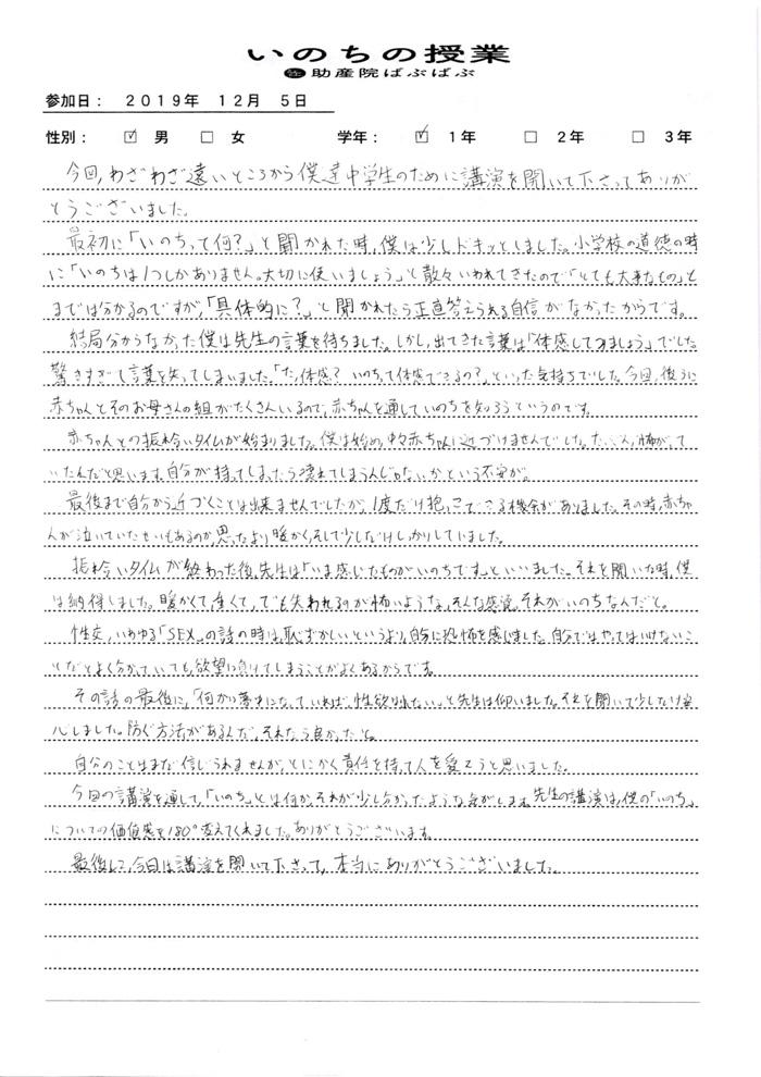 f9c5101becbd3b941f4899ae274589cc 1 - 『いのちの授業』全校生の感想(小坂井中学校)