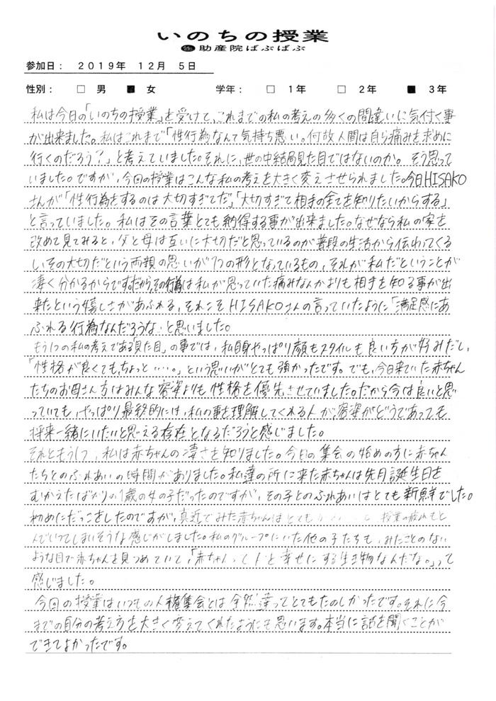 fa51cb5afb24526a4b6a35d93d4b1859 - 『いのちの授業』全校生の感想(小坂井中学校)