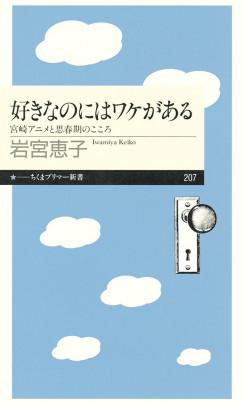 wake 244x405 - 好きなのにはワケがある:宮崎アニメと思春期のこころ