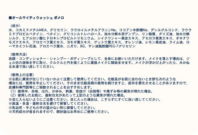 pomelo end 1 - ポメロの洗浄・浸透・保湿成分   〜界面活性剤〜