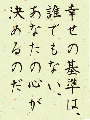 shiawase 304x405 - 小学4年生 二分の一成人式 (いのちの授業)