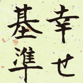 shiawase s 279x279 - 小学4年生 二分の一成人式 (いのちの授業)