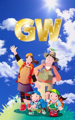 GW 253x405 - 大型連休中、おっぱい注意報!