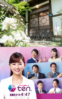 ten 253x405 - 【放送日変更】5日(火)かんさい情報ネットten. | 読売テレビ