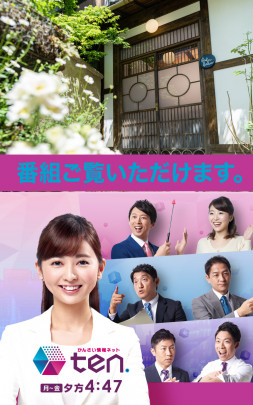 ten2 253x405 - 情報ネットten ばぶばぶドキュメント映像がご覧いただけます! 読売テレビ