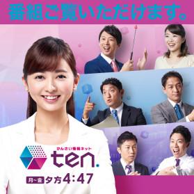 ten_s