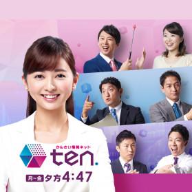 ten s 279x279 - 【お知らせ】6月5日(火)かんさい情報ネットten. | 読売テレビ