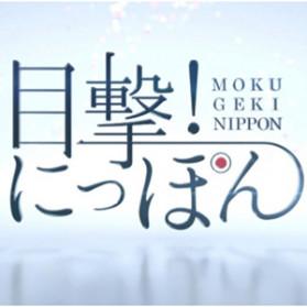 mokugeki s 279x279 - NHK総合『目撃!にっぽん』放送されます