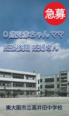 takaida 1 1 - 東大阪市立高井田中学校 いのちの授業 0歳児親子&後期妊婦さん募集