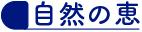 019690e4a700aef9bacfce9d0f052126 - 現代人のミネラル不足 (マシュマロ・ポメロ)