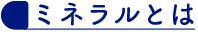 7554983f05c1536afdea5ecaab96fa77 - 現代人のミネラル不足 (マシュマロ・ポメロ)