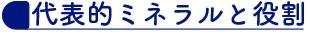7b0b8f5f1683a5f3cdc79b6530eed5f3 - 現代人のミネラル不足 (マシュマロ・ポメロ)