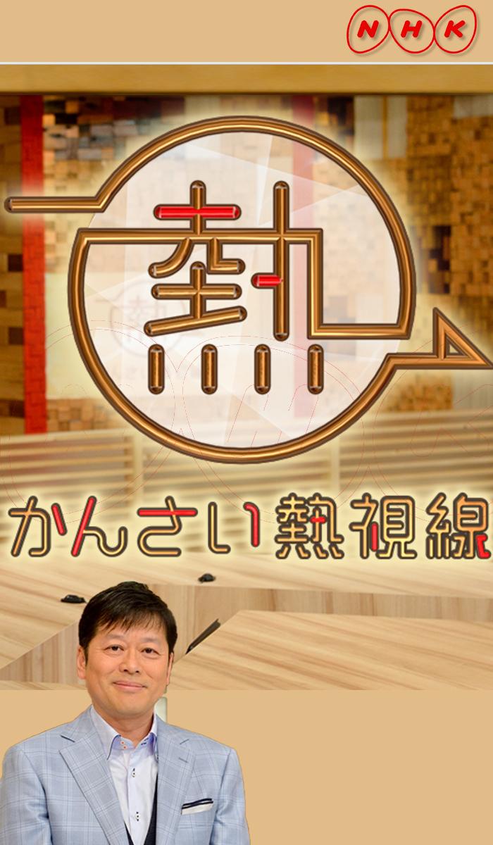 kansai 1 - NHK総合『かんさい熱視線』10月19日放送決定