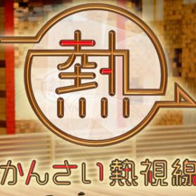 kansai s 279x279 - NHK総合『かんさい熱視線』10月19日放送決定