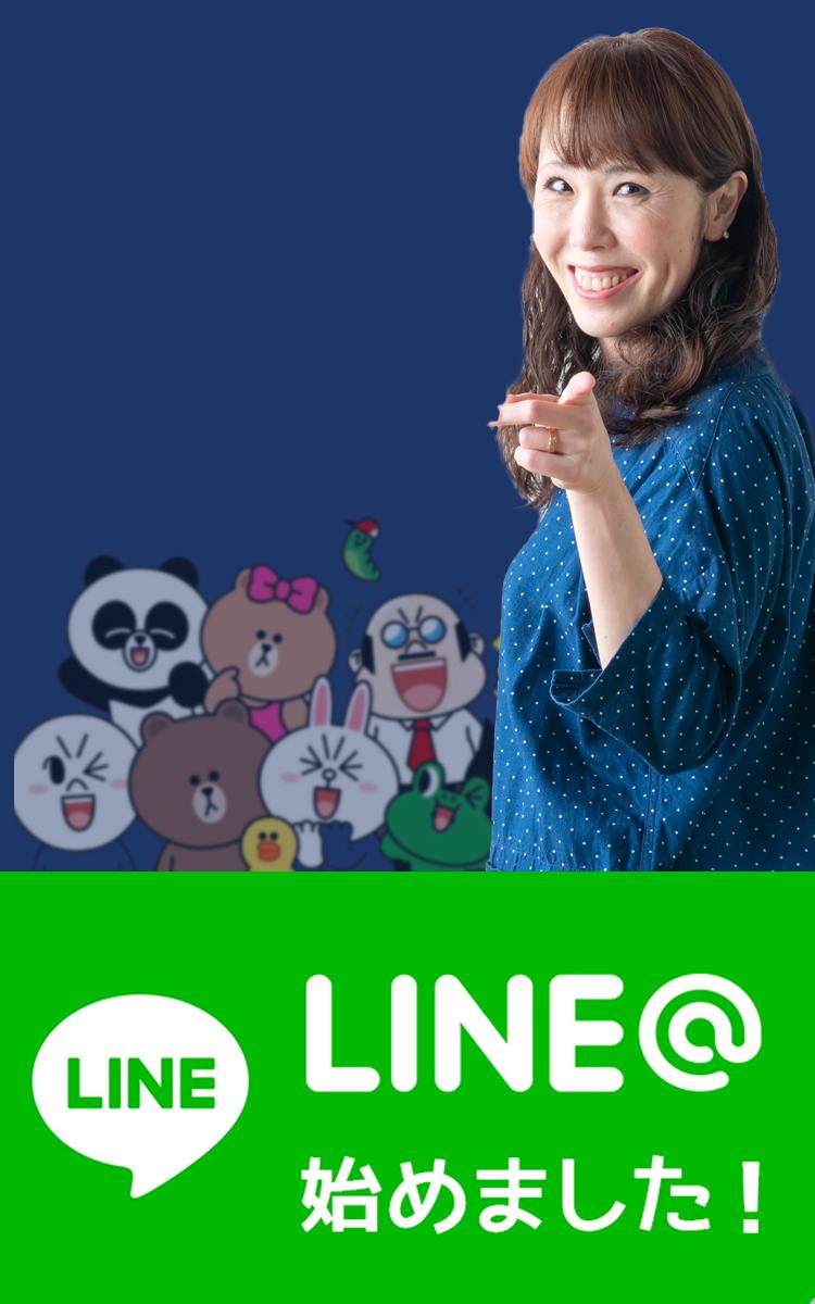 line - LINE@はじめました