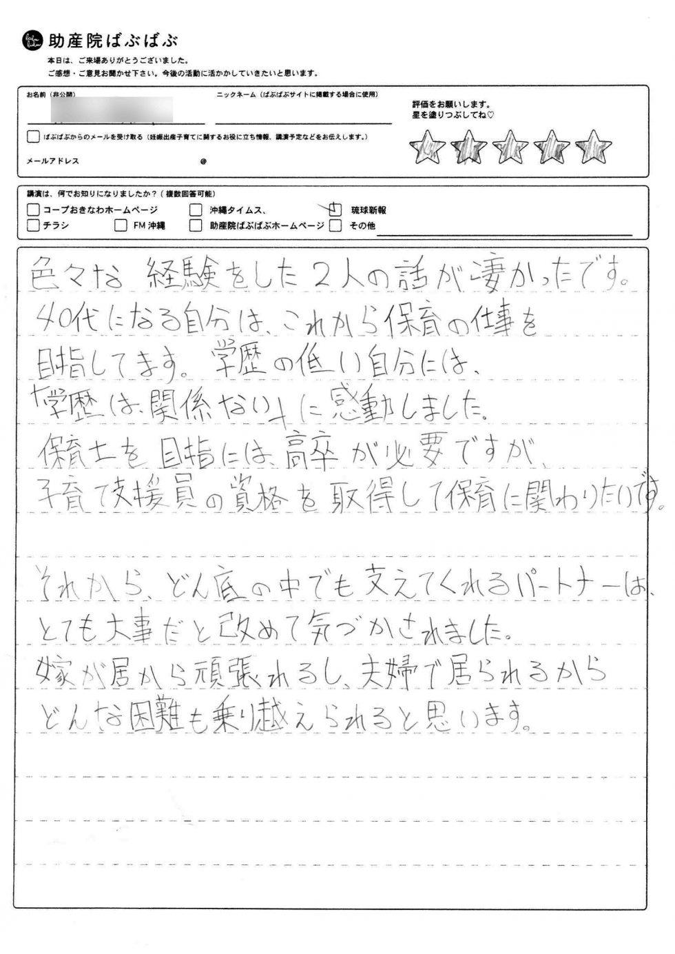 01 - 沖縄初講演に参加したママパパの感想(レビュー)
