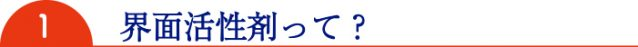 1 contents 638x47 - ポメロの洗浄・浸透・保湿成分   〜界面活性剤〜