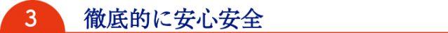 3.contents 638x47 - ポメロの洗浄・浸透・保湿成分   〜界面活性剤〜