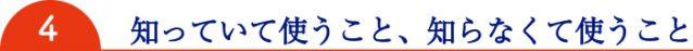 4.contents 638x47 - ポメロの洗浄・浸透・保湿成分   〜界面活性剤〜