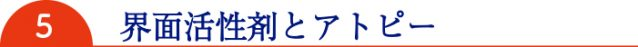 5.contents 638x47 - ポメロの洗浄・浸透・保湿成分   〜界面活性剤〜