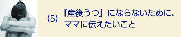 5 - (3)『産後うつ』パパの理解 全5回シリーズ