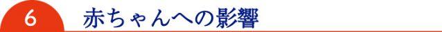 6.contents 638x47 - ポメロの洗浄・浸透・保湿成分   〜界面活性剤〜