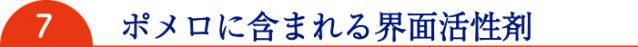 7.contents 638x47 - ポメロの洗浄・浸透・保湿成分   〜界面活性剤〜