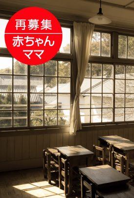 bosyu 274x405 - 参加者再募集! 東大阪市立縄手南中学校「いのちの授業」