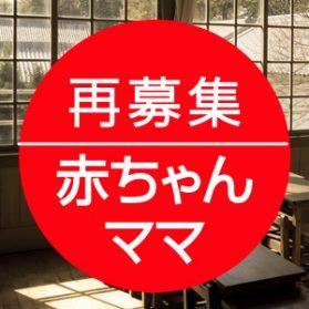 bosyu s 279x279 - 参加者再募集! 東大阪市立縄手南中学校「いのちの授業」