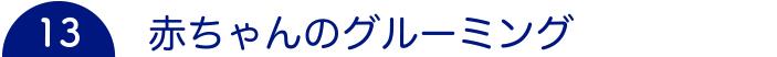 13 - マシュマロの使い道  (20章)