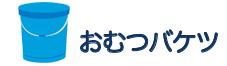 Bketsu - (5)【おむつ替え】赤ちゃんを迎えるために必要なもの(全6編)
