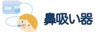 Hana sui ki - (6)おふろ&ベビーケア】編 赤ちゃんを迎えるために必要なもの(全6編)