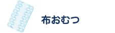 Nuno Omutsu 2 - (5)【おむつ替え】赤ちゃんを迎えるために必要なもの(全6編)