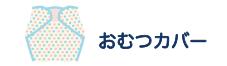 Omutsu caver - (5)【おむつ替え】赤ちゃんを迎えるために必要なもの(全6編)
