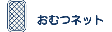 Omutsu net - (5)【おむつ替え】赤ちゃんを迎えるために必要なもの(全6編)