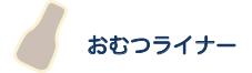 Omutsu rainer - (5)【おむつ替え】赤ちゃんを迎えるために必要なもの(全6編)