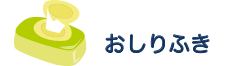 Oshiri fuki - (5)【おむつ替え】赤ちゃんを迎えるために必要なもの(全6編)