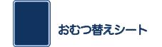 Shirt - (5)【おむつ替え】赤ちゃんを迎えるために必要なもの(全6編)
