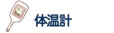 Taion kei - (6)おふろ&ベビーケア】編 赤ちゃんを迎えるために必要なもの(全6編)