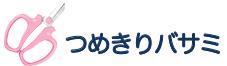 Tsumekiri - (6)おふろ&ベビーケア】編 赤ちゃんを迎えるために必要なもの(全6編)