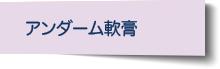 andarm - 病院処方の保湿剤・保湿薬
