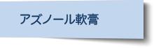 azuno ru - 病院処方の保湿剤・保湿薬