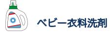 baby Senzai - (5)【おむつ替え】赤ちゃんを迎えるために必要なもの(全6編)