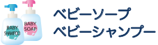 baby sopu - (6)おふろ&ベビーケア】編 赤ちゃんを迎えるために必要なもの(全6編)